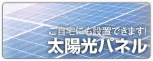 太陽光パネル:ご自宅にも設置できます!