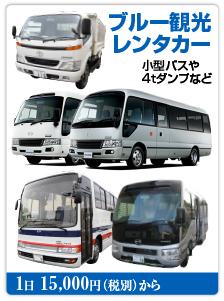ブルー観光レンタカー:バスや4tダンプなど